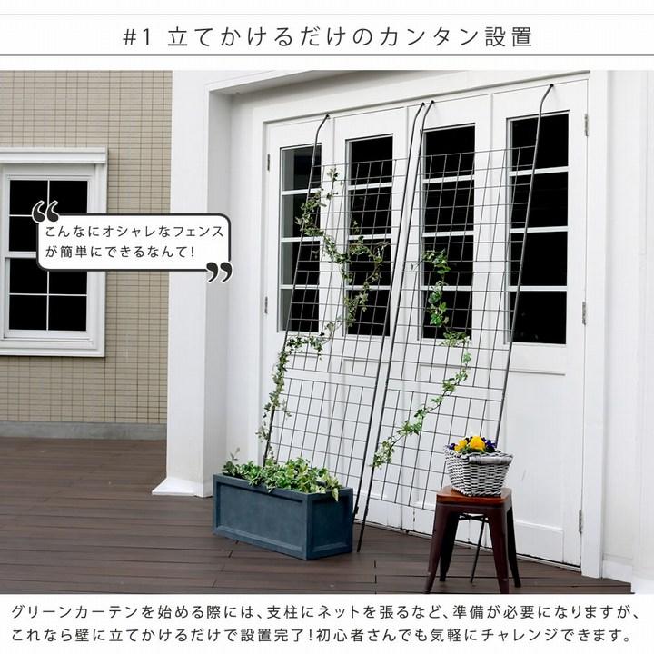 グリーンフェンス 幅80cm アイアン製グリーンカーテン グラフ IF-GC014SLV ※北海道+1100円