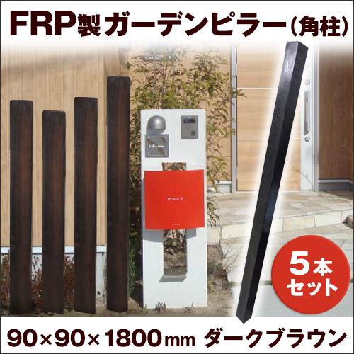スリットフェンス 枕木風 FRP 樹脂製 ガーデンピラー(スリットスクリーン) 柱 格子材 FRP製 ダークブラウン 5本セット (180cm)