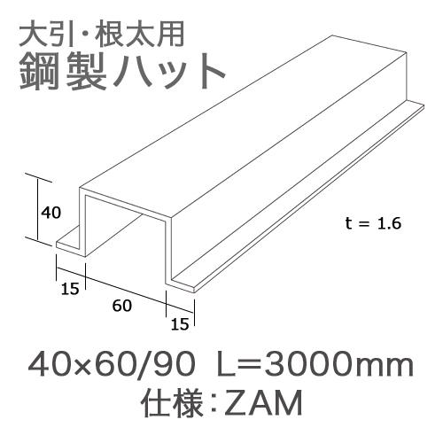 鋼製ハット 大引・根太 40×60(90)×3000(6.0kg)【土日祝日配送不可】