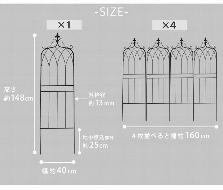 アイアンフェンス ロータイプ 幅40×高さ148cm 4枚組 ホワイト drape (IF-DR028-4P-WHT) ※北海道+1100円