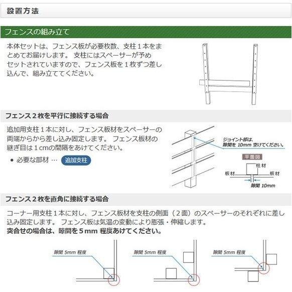 【在庫限り】樹脂製 目隠しフェンス ロワール 【1825用 追加支柱】 幅60×奥行き80×高さ2275mm