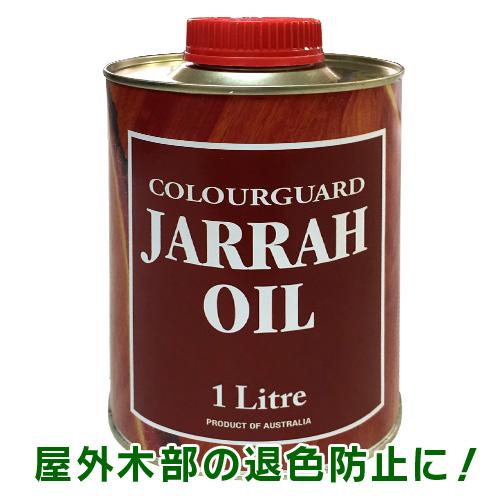ウッドデッキ用 木材保護塗料 ジャラオイル 1L