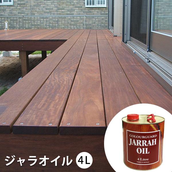 ウッドデッキ用 木材保護塗料 ジャラオイル 4リットル
