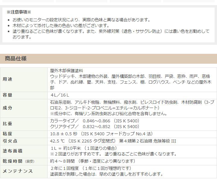 木材 保護塗料 ウッドステインプロ 16L クリア 【ウッドデッキ キット 木材 木部 防腐に】