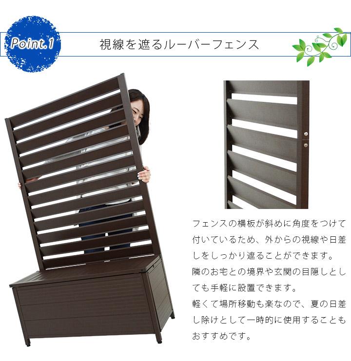 プランターにもベンチにもなる 目隠しフェンス アルミ製 『セデレ』 高さ150cm