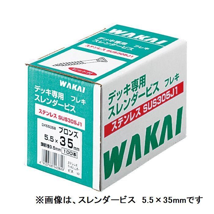 デッキスレンダービス 5.5×55 100本/1箱 【DK5555B】