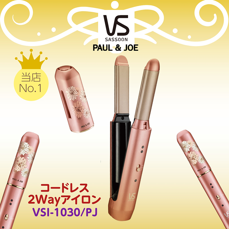ヴィダルサスーン ヘアアイロン ポール&ジョー コラボ ピンク VSI-1030/PJ 【新品】