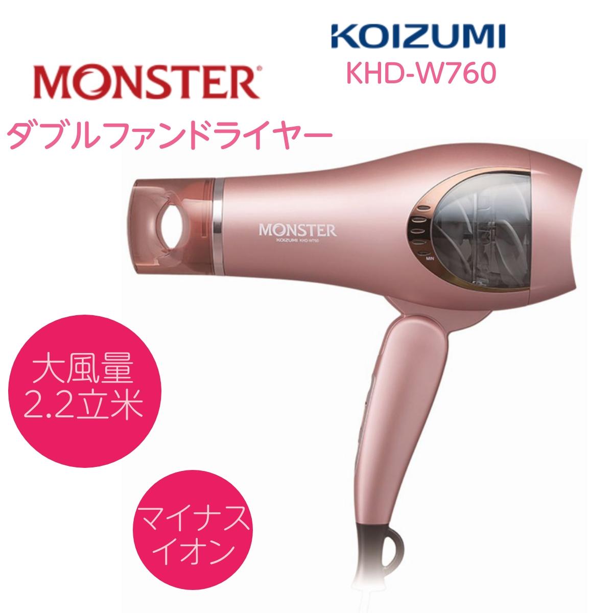 ダブルファンドライヤー コイズミ KOIZUMI  モンスター MONSTER ピンクゴールド KHD-W760-N 【新品