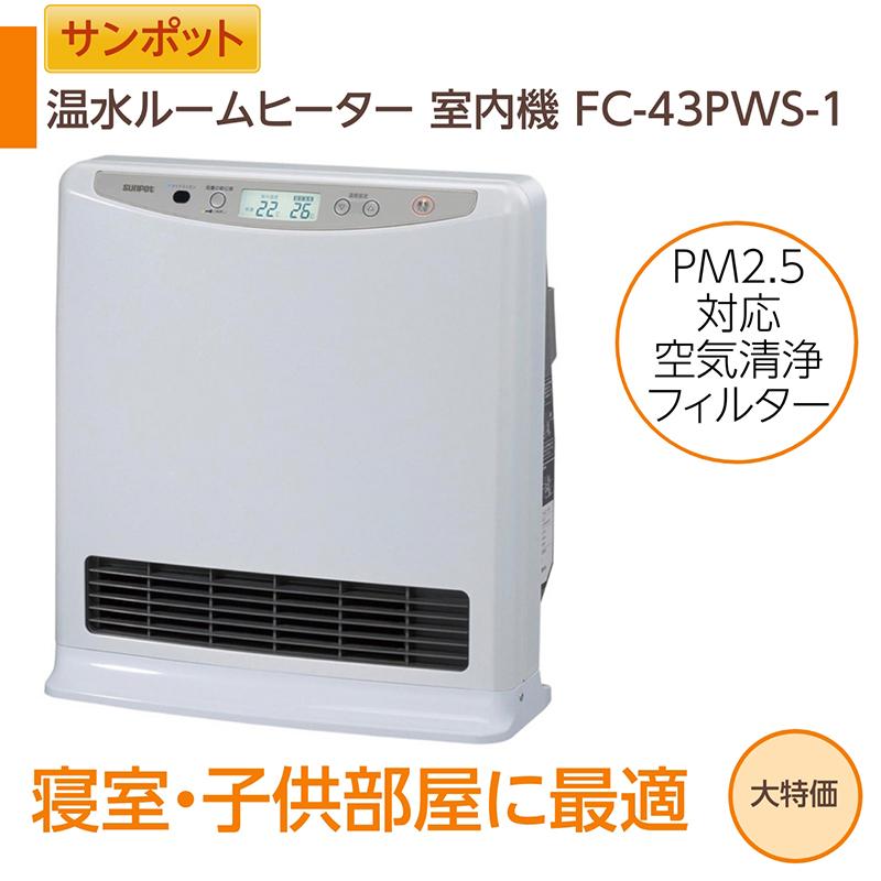 温水ルームヒーター 室内機 Sunpot  サンポット FC-43PWS-1 【新品】