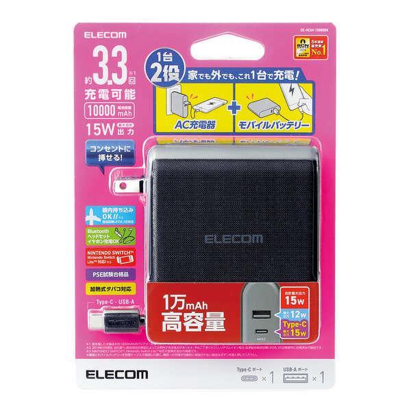 モバイルバッテリー AC一体型 10000mAh ELECOM エレコム DE-AC04-10000BK 【新品】