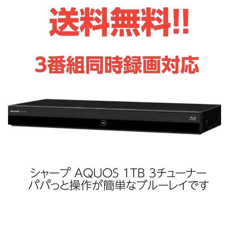 シャープ AQUOS 1TB 3チューナー 2B-C10CT1