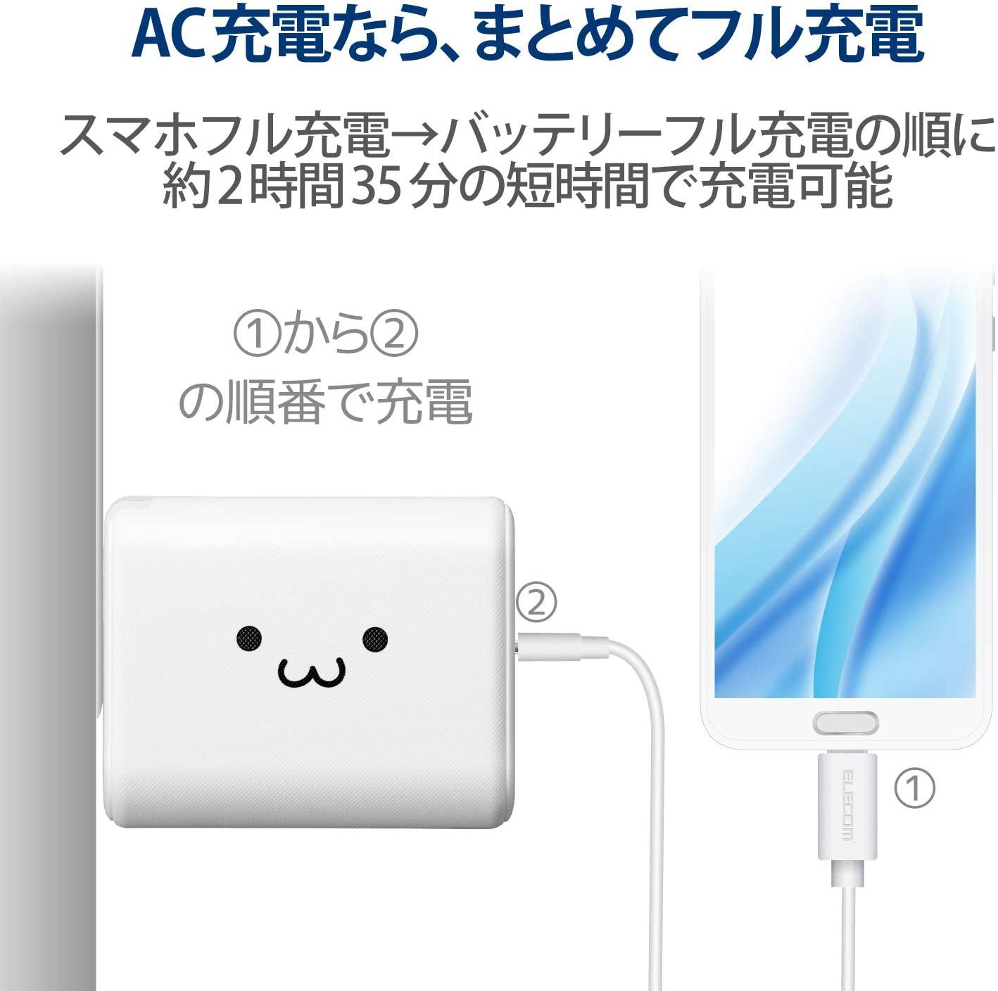 モバイルバッテリー AC USB充電器一体型 5000mAh エレコム ホワイトフェイス DE-AC03-5000WF  【新品】