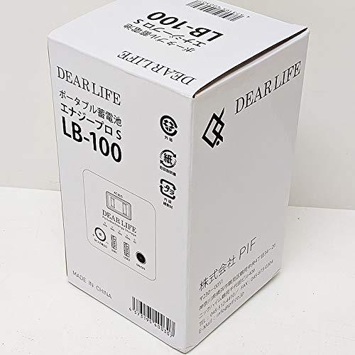ポータブル 蓄電池 PIF DEARLIFE LB-100 エナジープロ S 防災 【未使用品】