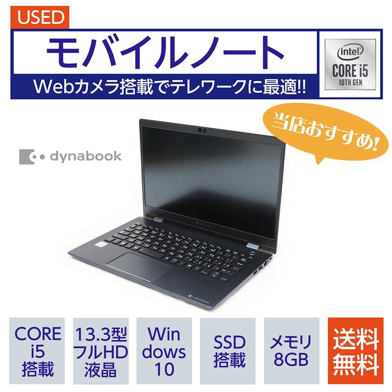 中古 dynabook GX83/MLE P1G6M44LLA