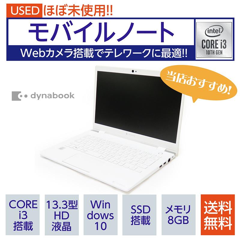 中古 dynabook GX83/MWE P1G4M12LWE
