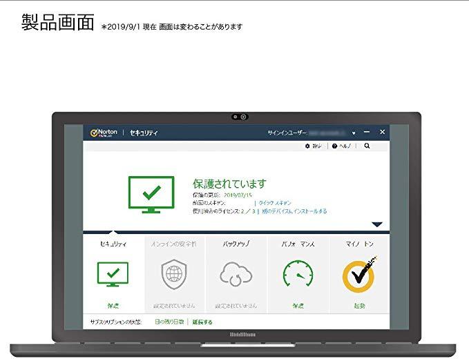 ノートン 360 デラックス セキュリティソフト|Win/Mac/iOS/Android対応 ダウンロード版