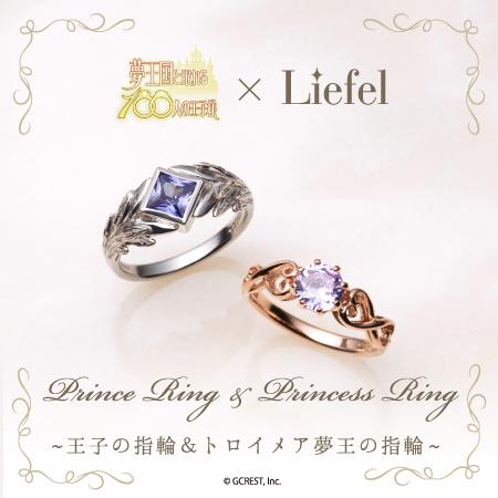 夢100 プリンセスリング トロイメア姫 夢王の指輪 5〜17号 【定番受注品】