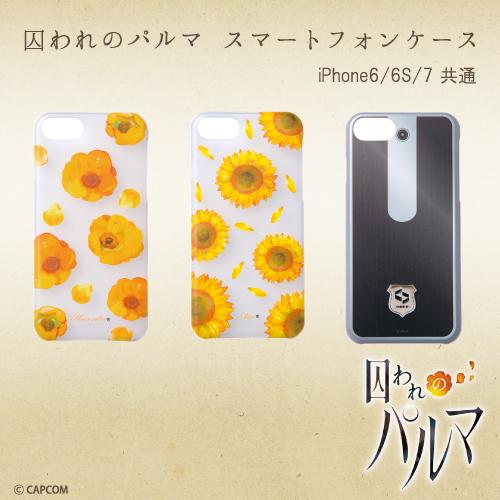スマートフォンケース(iphone6/6S/7共用) ハルト