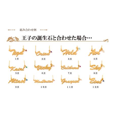 夢100 プリンスネームネックレス チェシャ猫