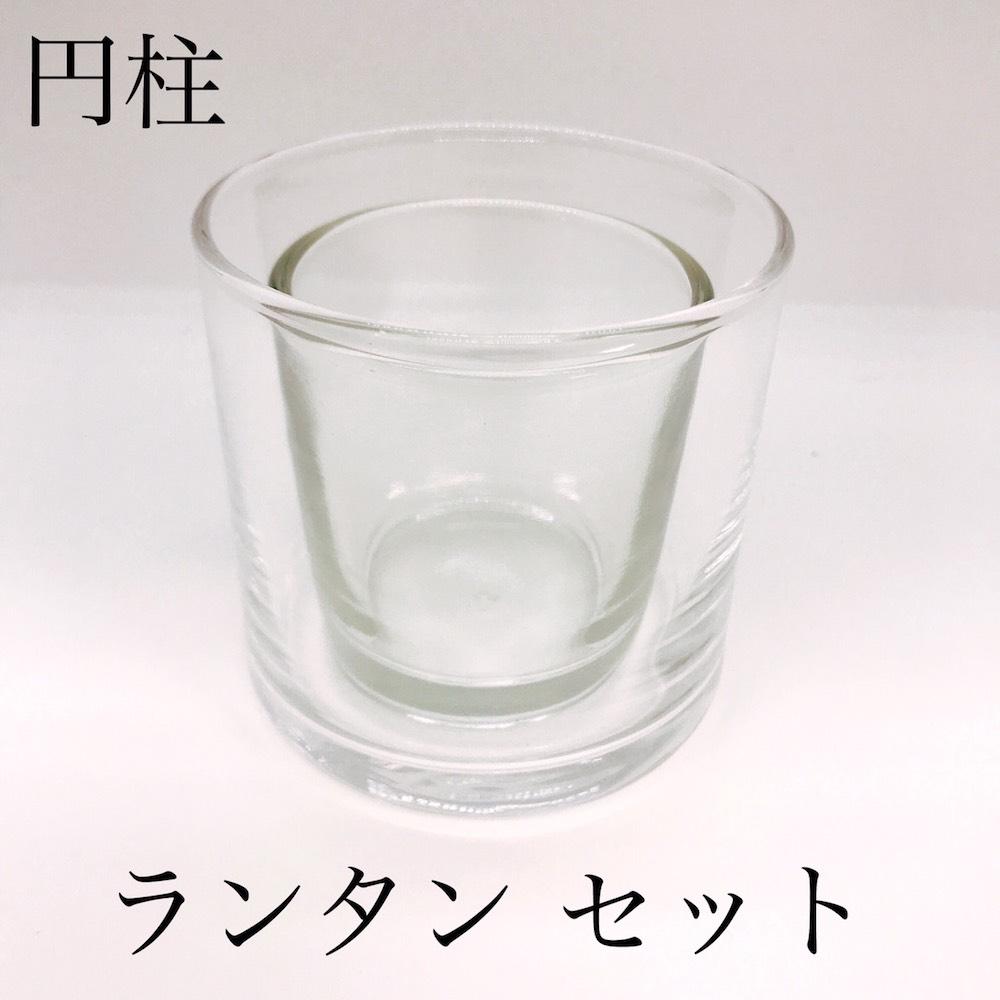 【スグに使える】ジェルキャンドル用グラス ランタンセット 円柱