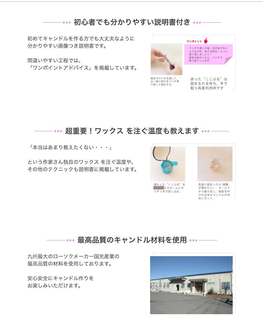 Lys atelier YOKO監修 秘伝のレシピ付き ジェルキャンドルキット