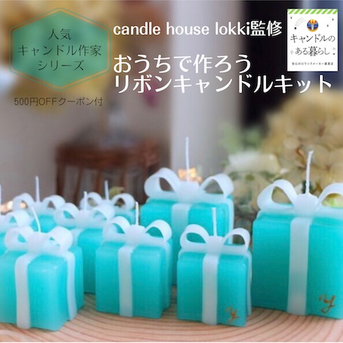 candle house lokki監修 秘伝のレシピ付き リボンキャンドルキット おうち時間を楽しもう