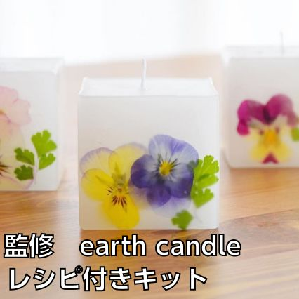 earth candle監修 秘伝のレシピ付き ボタニカルキャンドルキット おうち時間を楽しもう
