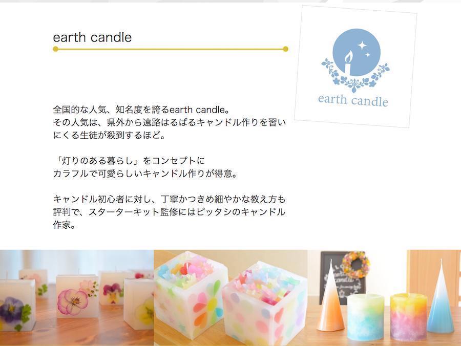 earth candle監修 秘伝のレシピ付き スターターキャンドルキット