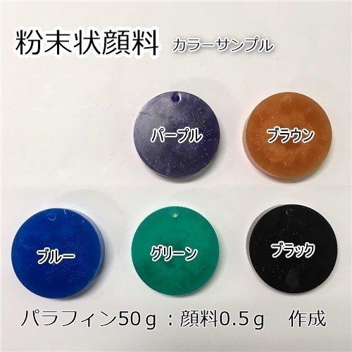 粉末顔料 全16色 日本製 溶けやすく発色が良い