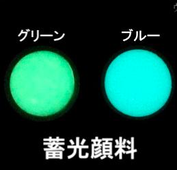 キャンドル専用 暗闇で光る顔料 【蓄光顔料 夜光顔料】