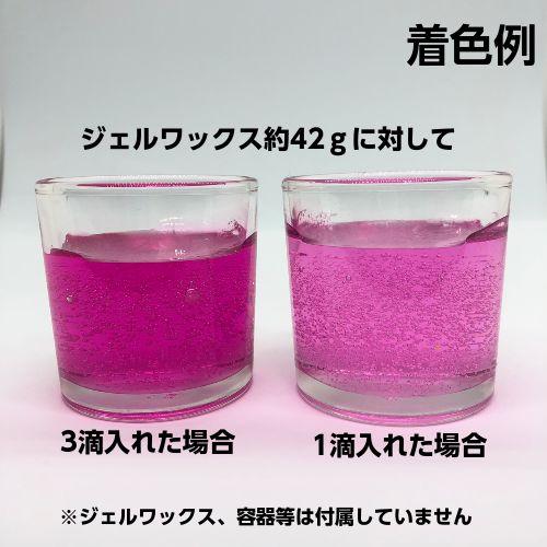 液体染料 10ml  全6色 安心の日本製