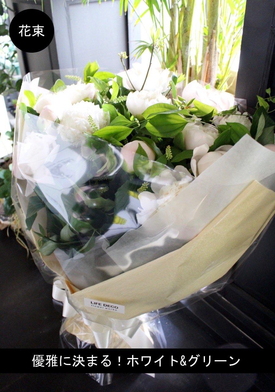 白玉 shiratama これこそ優雅!ホワイト&グリーンのモダンシンプル[ 花束 2L size ]   #002