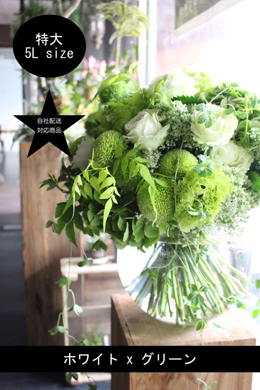 柳染 yanagizome トレンドのバラをたっぷりと[ 花器付きブーケ 5L size ]  #002