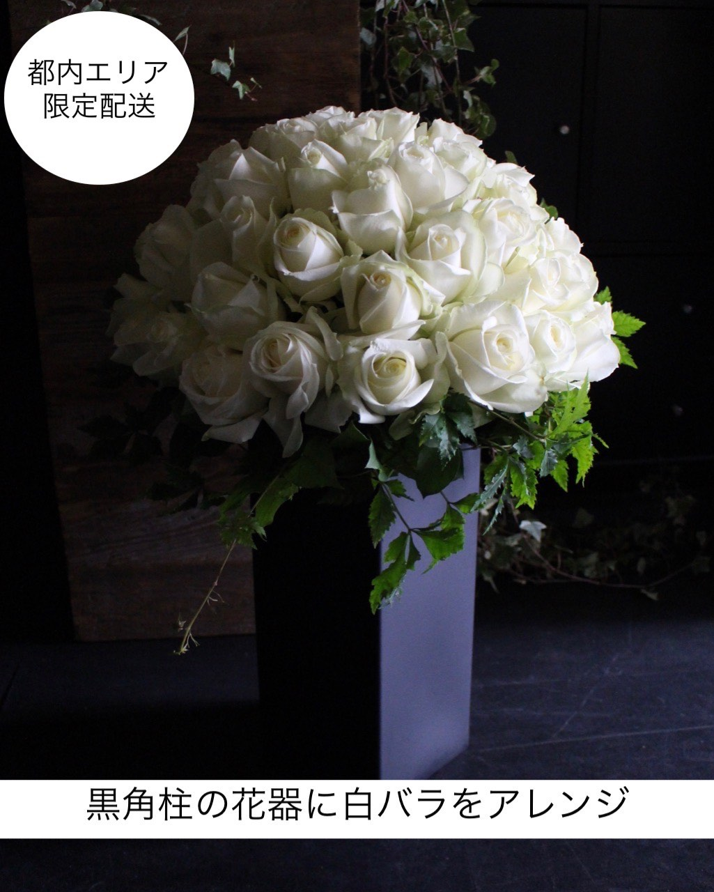 黒白 kokubyaku 黒角柱の花器に白バラ White rose arrangement [Arrangement Special]  #002
