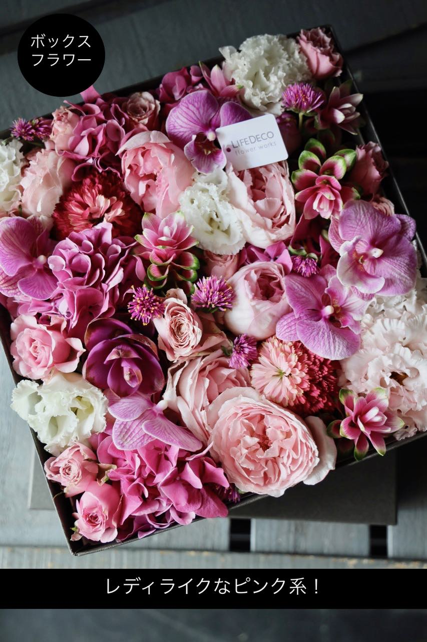 桃仁 tounin レディライクなピンクグラデーション pink gradation [Box Flower 27cm]  #002