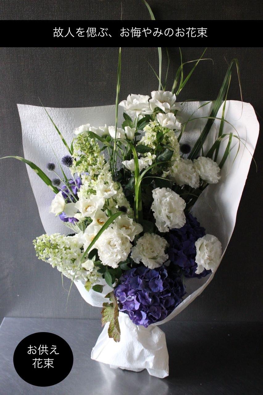 薄浅葱 usuasagi 6月の花 お供え花束 [June flower] Funeral offering bouquet [Bouquet long stem] #002