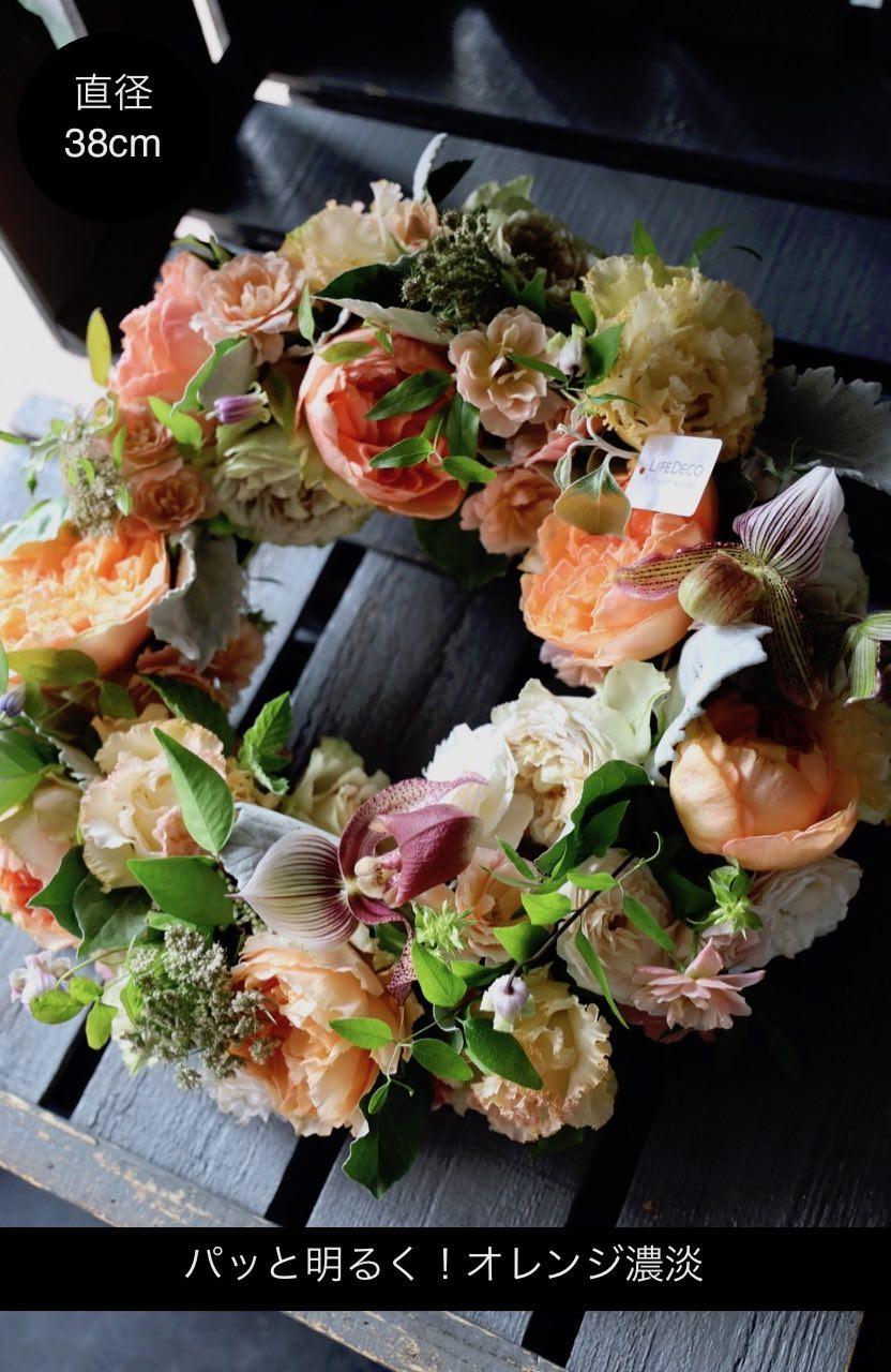"""夏橙 natudaidai 定番のビタミンカラー with """"Life Deco"""" taste [Flower wreath 38cm] #002"""