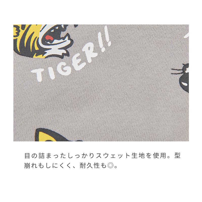 タイガートレーナー