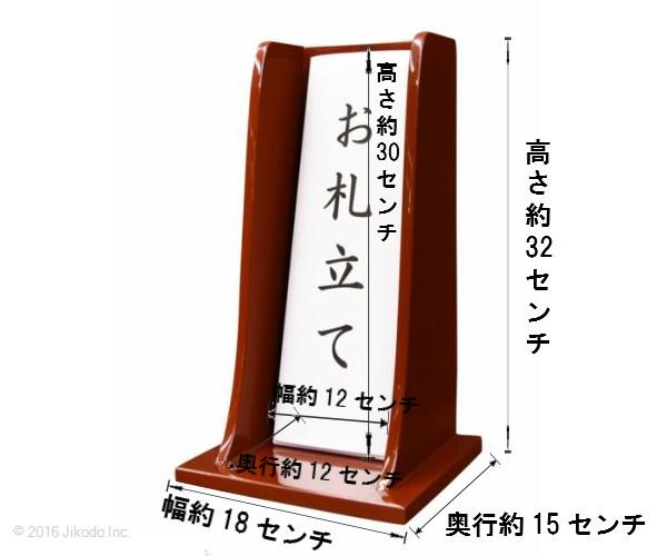 【受注生産品】朱塗り 高級お札立て 位牌台・仏像台としても 木製仏具 国内自社工場制作品(商品番号11216s)