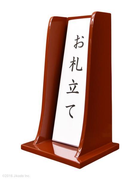 【受注生産品】潤み塗り 高級お札立て 位牌台・仏像台としても 木製仏具 国内自社工場制作品(商品番号11216u)