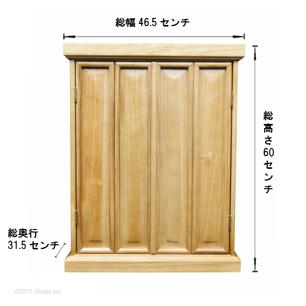 【メーカー直送品】総高さ60センチ 上置き型タイプお仏壇 ナチュラル色 (こちらの商品は海外製) *発送まで約5日