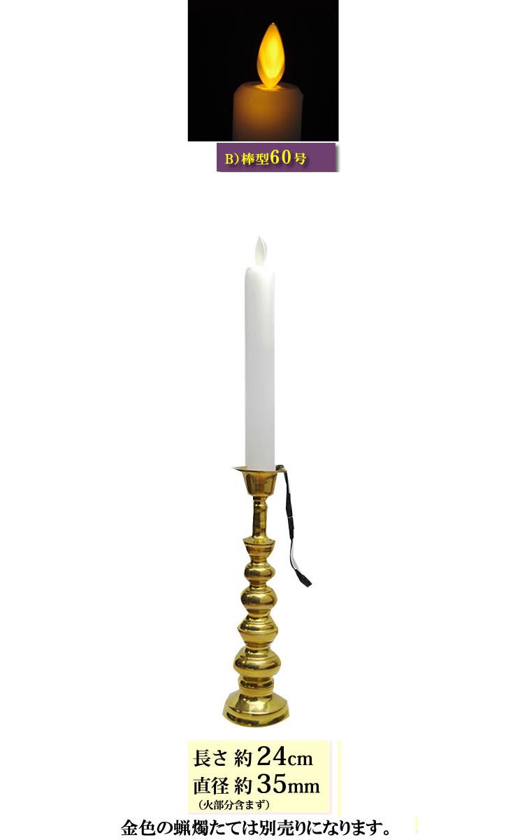 【寺院仏具】御寺院様用LEDロウソクろうそく棒型60号火部分含まず長さ約24cm直径約35mm1対15000円(税別)1本7500円