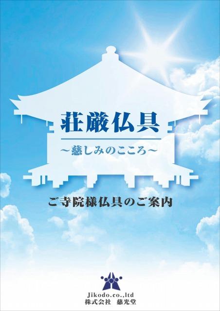 【ご寺院様のみ】仏具カタログ 最新版 実質0円・送料無料