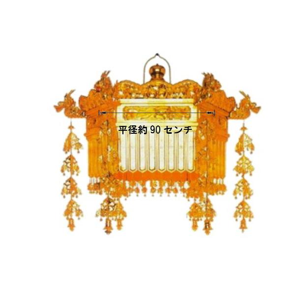 【寺院仏具】幡蓮付 六角人天蓋 3尺 (受注生産品)