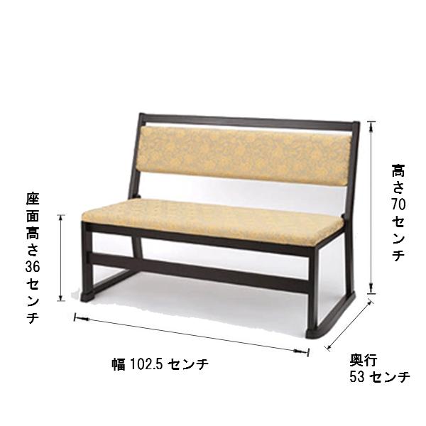 【寺院仏具】本堂用背もたれ付長椅子7型BK