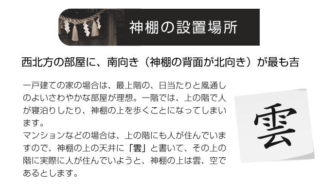 【人気商品】鳥居付き神棚 (大)【神棚】