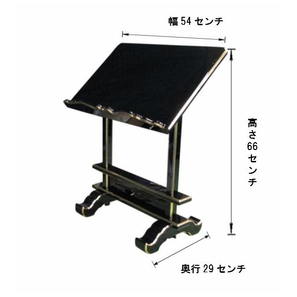 【寺院仏具】黒塗り 幅54センチ 見台 (受注生産品)(商品管理番号11023k)