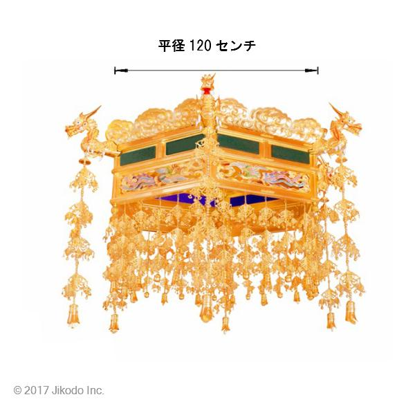 【国産仏具】オリジナル六角人天蓋 4尺 安心の国産仏具 木製高級仏具(受注生産品)