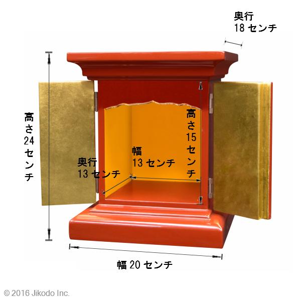 【受注生産品】朱塗り 高さ24センチの本格的小型仏壇 厨子型タイプ 台付き 木製仏具 国内自社工場制作品(商品番号11234s)