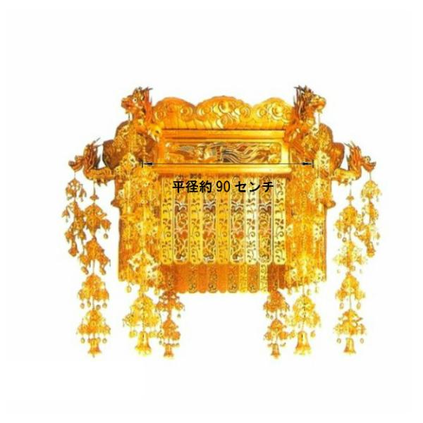 【国産仏具】透かし幡蓮付 六角人天蓋 3尺 安心の国産仏具 木製高級仏具(受注生産品)